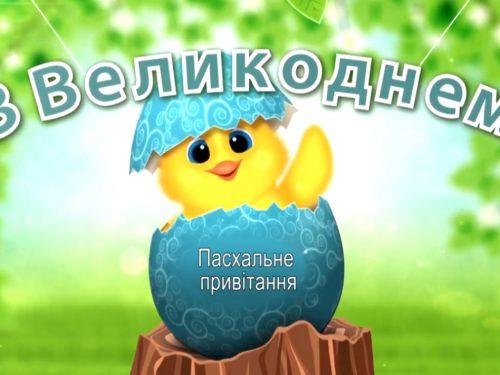Борис Романченко. Привітання з Великоднем!