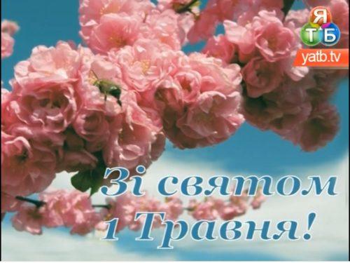 Борис Романченко. Привітання з Першотравнем!