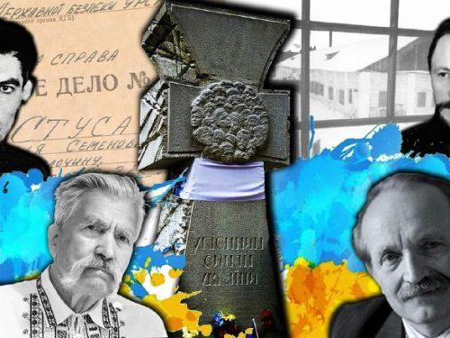 НЕСКОРЕНІ: українці, які протистояли тоталітарній системі