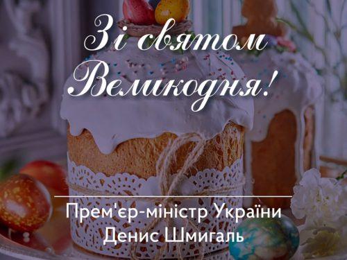 Денис Шмигаль. Привітання зі святом Великодня!