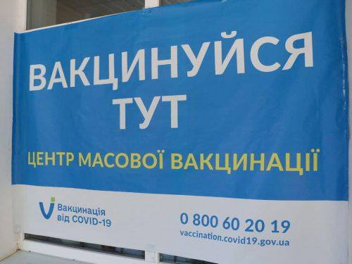 Уряд ухвалив зміни до Національного плану вакцинопрофілактики