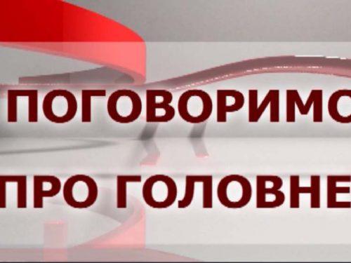 Поговоримо про головне. Чи буде дорожчати газ в Україні?