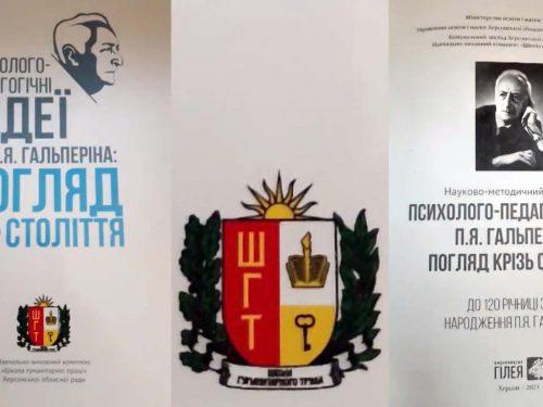 Авторська школа Кияновського взяла на озброєння психолого-педагогічні ідеї Гальперіна