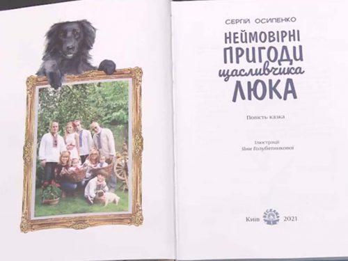 """Знайди себе. Сергій Осипенко презентує дитячу книгу """"Неймовірні пригоди щасливчика Люка"""""""